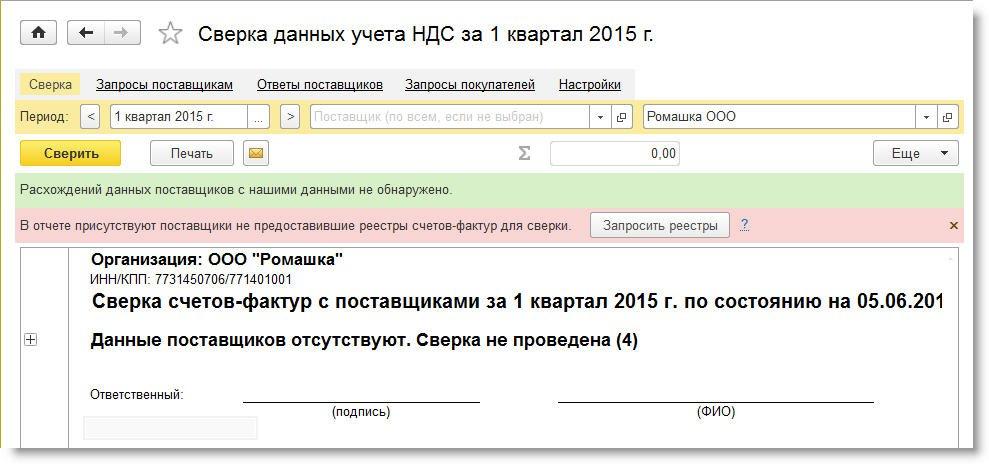 Рис. 3. Раздел «Сверка» в отсутствии реестров счетов-фактур от поставщиков.jpg