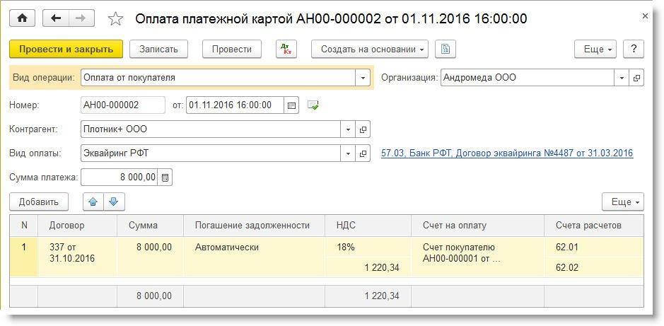 Бухгалтерский учет эквайринговых операций в 1с