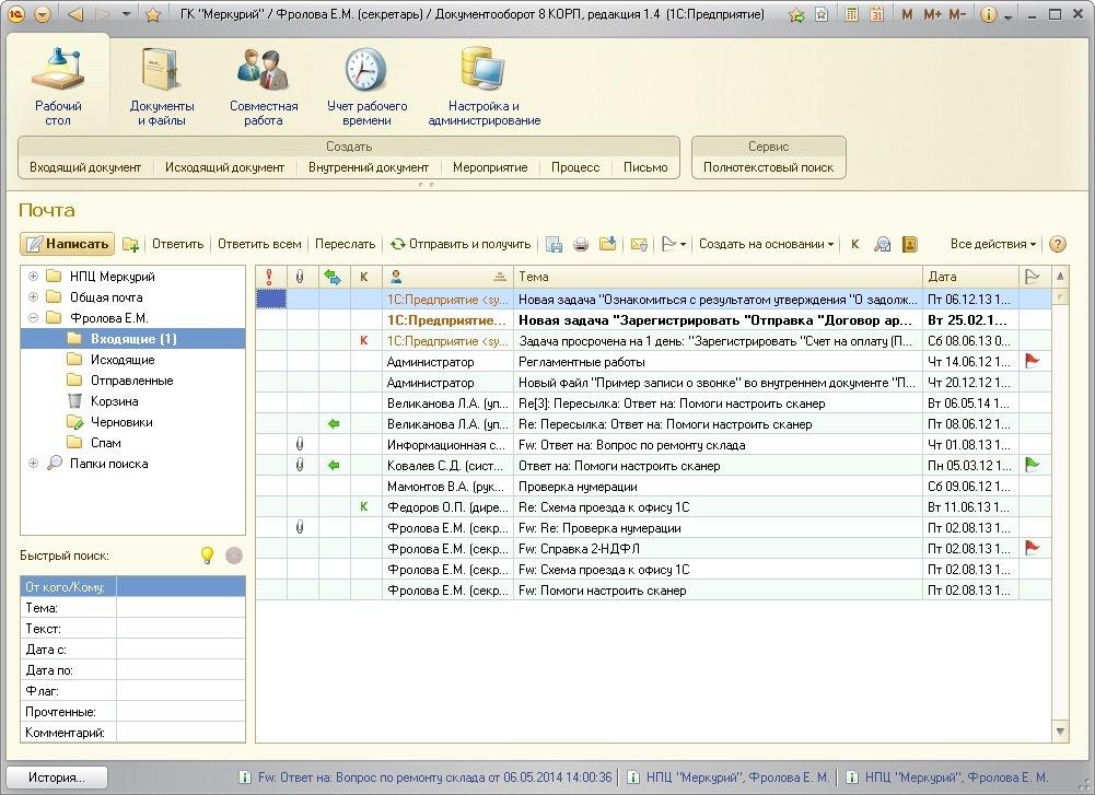 1с документооборот почта настройка 1с задания для начинающих программистов