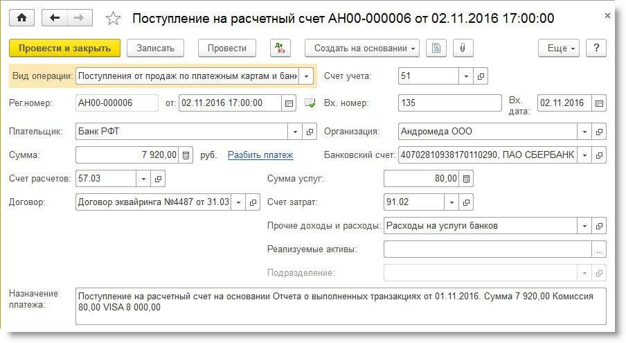 Поступления от продаж по платежным картам 1с автоматизация учета основных средств на предприятии 1с