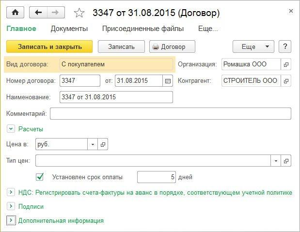 Указание срока оплаты в карточке договора с покупателем