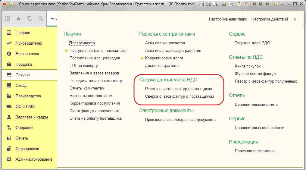 Рис. 8. «Сверка счетов-фактур с поставщиком» в разделе «Покупки»