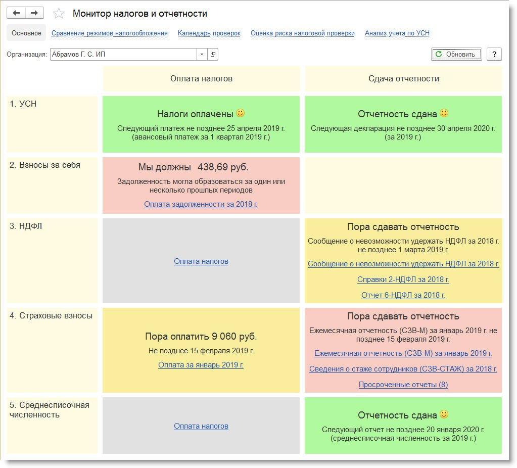 Рис. 10. Монитор налогов и отчетности.jpg