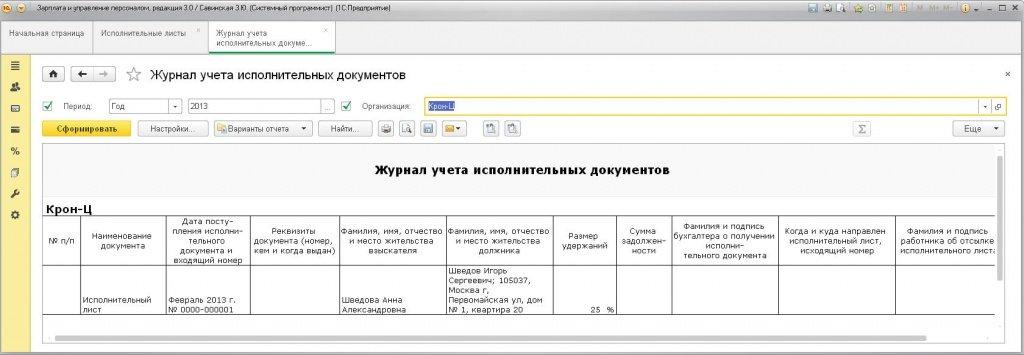 Журнал исполнительных листов порядок взыскания налоговой задолженности с ип