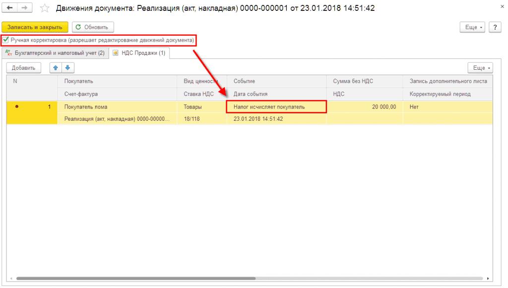 Корректируем движения документа «Реализация (акт, накладная)» по регистру «НДС продажи»