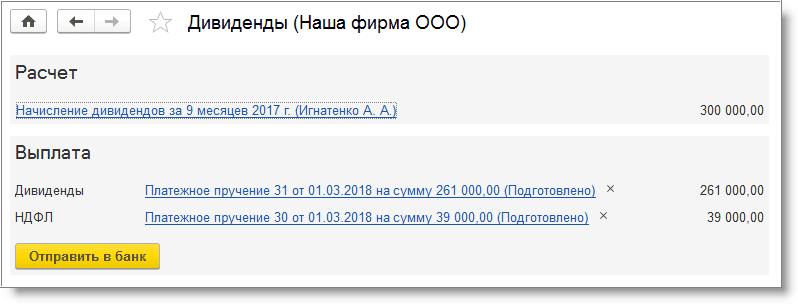 Рис. 8. Выплата дивидендов.png