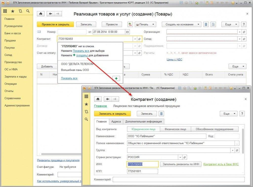 1с автоматизация инн установка 1с 8.2 сервер sql 2012