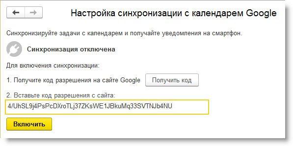 Рис. 9. Синхронизация с Гугл.jpg