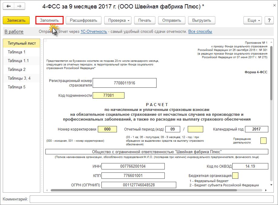 1с обновление 4 фсс 1с установка в 7 64 бит