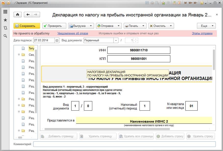 Рис 16 Просмотр протоколов из формы отчета После.jpg