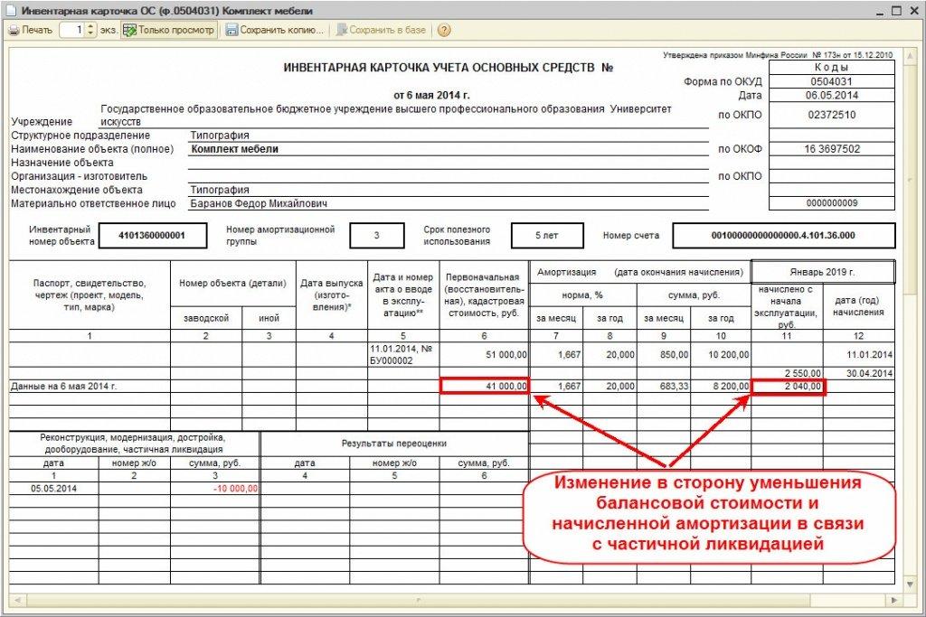 авансовый отчет 0504505 образец заполнения