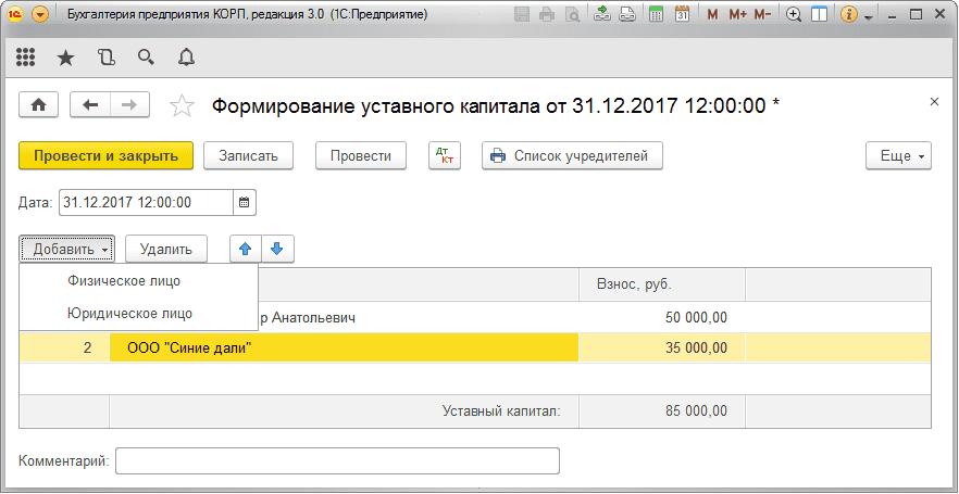 Рис. 2. Формирование УК.png