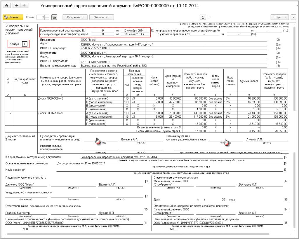 форма 3-торг бланк за 2013 г