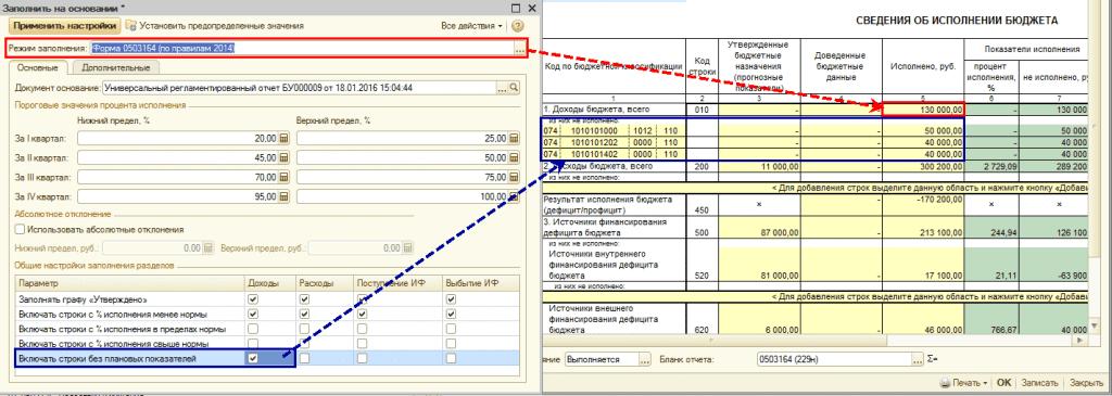 форма 0503296