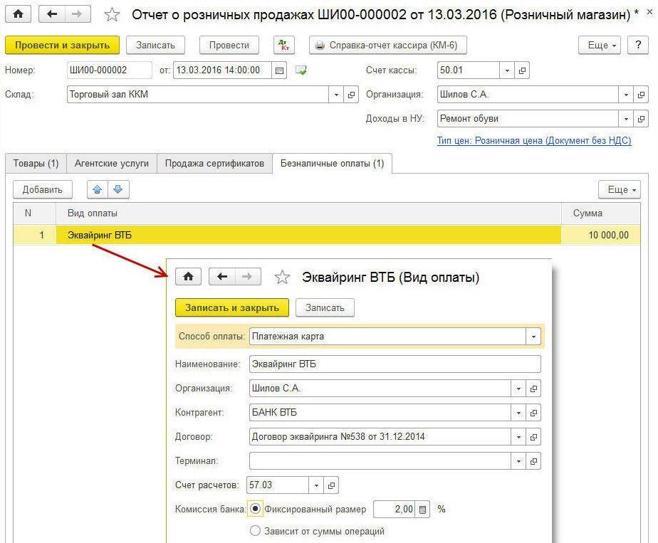 1с бухгалтерия отчет о розничной продаже енвд обновление 1с 7.7 доступ к файлу 1cv7.dd закрыт