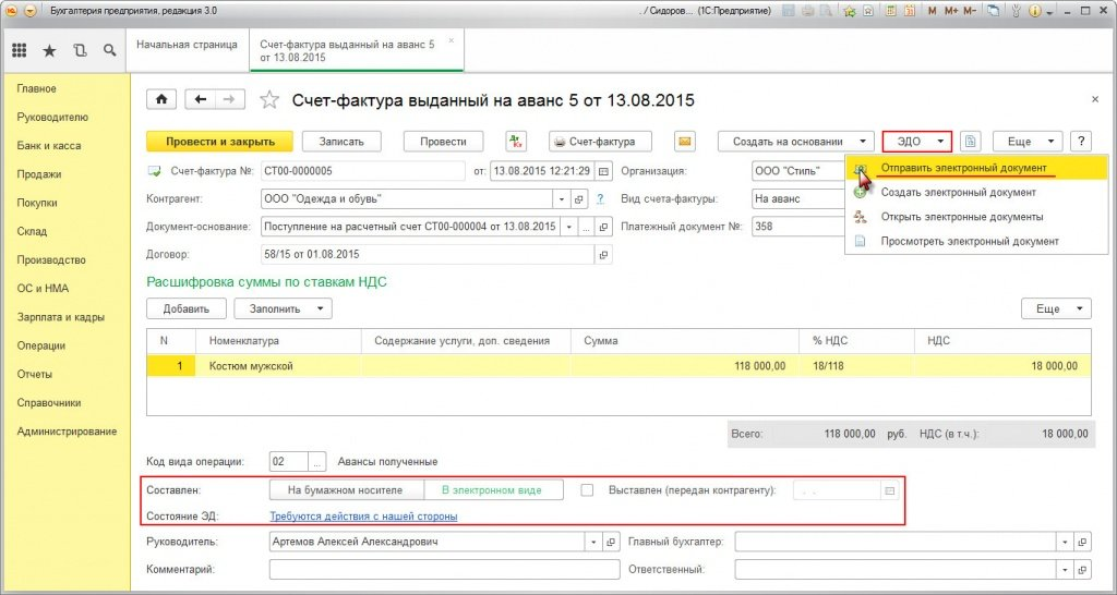В программе 1с бухгалтерия 8 документ счет юридический адрес в москве для регистрации ооо