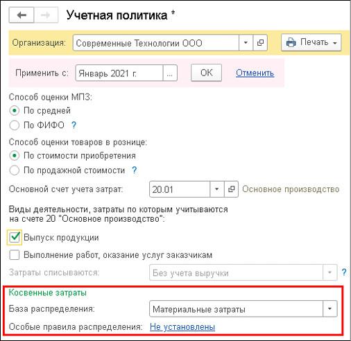 Рис._1._Распределение_косвенных_зтарат.jpg