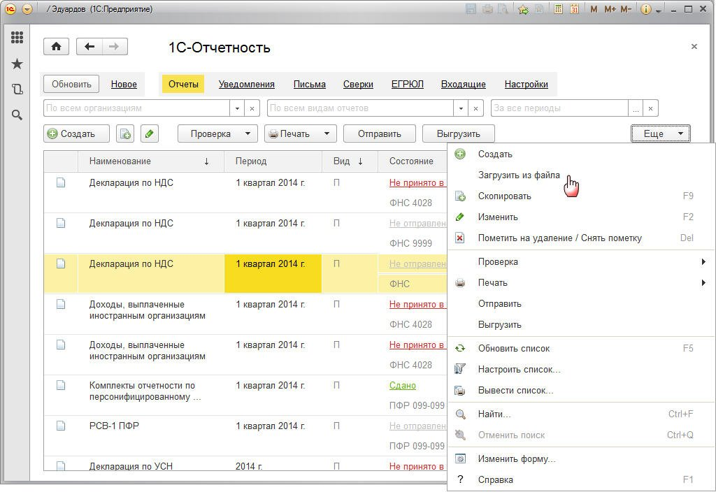 Рис 10 Загрузка отчетов и уведомлений После.jpg