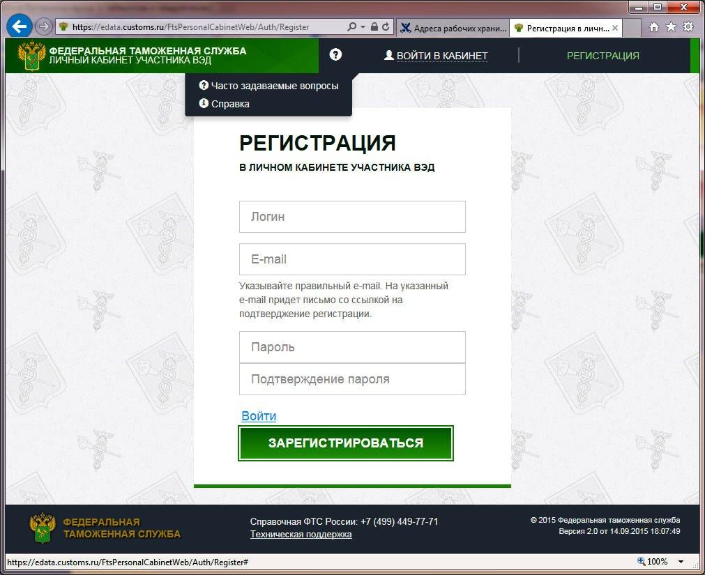 Рис. 2. Регистрация на портале ФТС