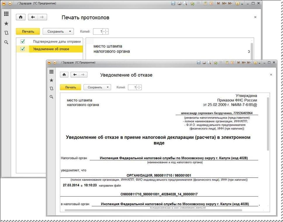 Рис 17 печать протоколов после.jpg