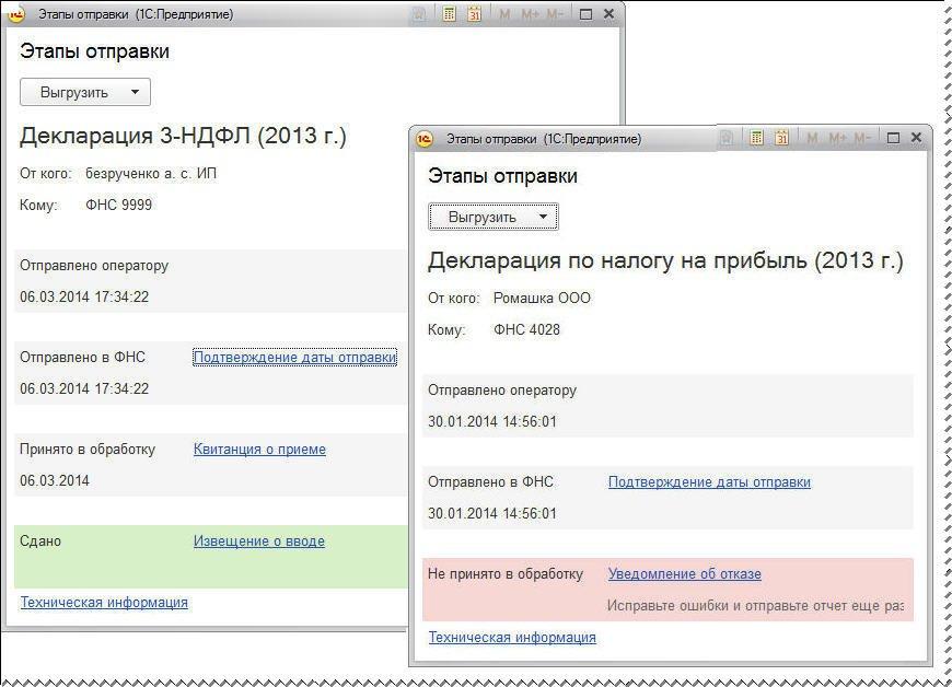 Рис 13 Подробная информация об отправке После.jpg