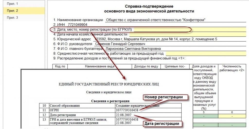 Дата регистрации ооо и место регистрации заполнение декларации 3 ндфл на госуслугах