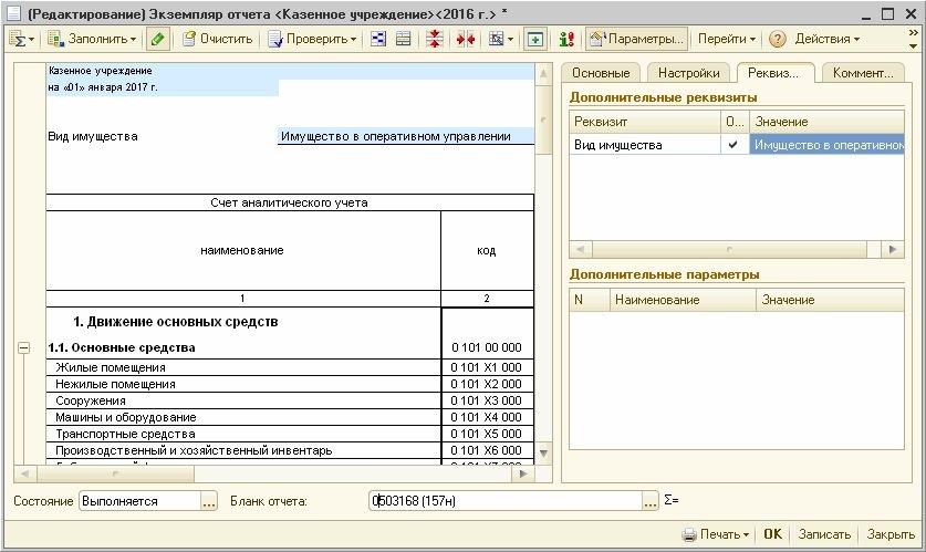 кредиторская задолженность со знаком минус в форме 0503169
